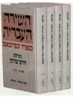 Hebrew Poetry in Spain and Provence (Hebrew)