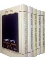 Studies In the Weekly Sidra 5 volume set (Hebrew)