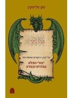 Sacred Monsters (Hebrew)