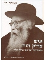 A Tzaddik in Our Time (Hebrew)