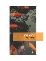 Where the Jackals Howl (Hebrew)