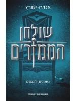 Royal Bastartds (Hebrew)