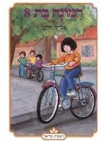 Ramona Quimbly Age 8 (Hebrew)