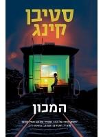 The Institute (Hebrew)