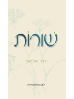 Shurot (Hebrew)