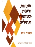 Ideas and Beliefs in the Book of Psalms (Hebrew)