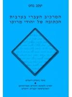 La composante hebraique de l'arabe ecrit des Juifs du Maroc (Hebrew)