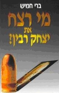 Who Murdered Yitzhak Rabin (Hebrew)