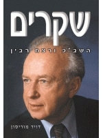 Lies (Hebrew)