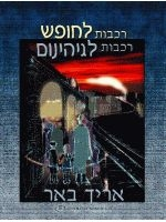 Trains to Freedom Trains to Hell (Hebrew)