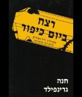 Fragments of Memory (Hebrew)