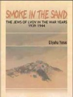 Smoke in the Sand
