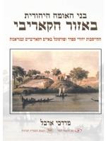 Jewish Nation of the Caribbean (Hebrew)