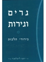Converts and Conversion to Judaism (Hebrew)