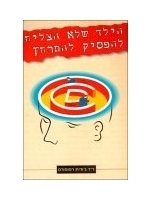 The Boy who Couldnt Stop Washing (Hebrew)