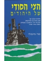 The Jews Secret Fleet (Hebrew)