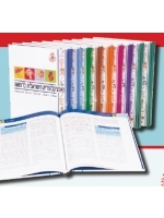 The New Israeli Medical Encyclopedia (Hebrew)