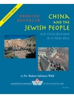 China and the Jewish People