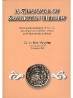 A Grammar of Samaritan Hebrew