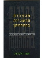 Commentary Revolutions in the Making (Hebrew)