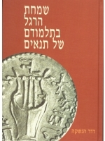 Festival Joy in Tannaitic Discourse (Hebrew)