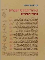 Hebrew Liturgical Poetry in the Middle Age (Hebrew)