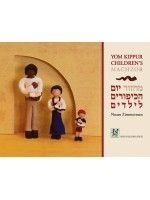 Yom Kippur Children's Machzor (Hebrew-English)