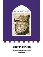 Le Commentaire Biblique (Hebrew)