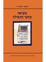 Likkutei Tarbiz, Studies in Jewish Liturgy (Hebrew)
