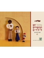 Yom Kippur Children's Machzor (Hebrew)