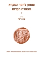 Shnaton Volume 17 (Hebrew)