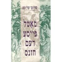 Sholem-Aleikhem