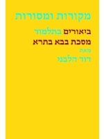 Sources and Traditions A Source Critical Commentary on the Talmud Tractate Baba Batra (Hebrew)