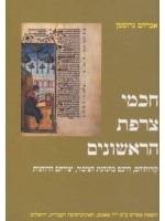 The Early Sages of France (Hebrew)