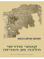 The Genizah Framments of the Halachac Midreashim Hebrew)