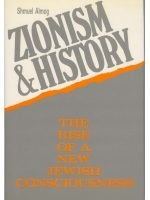 Zionism and History