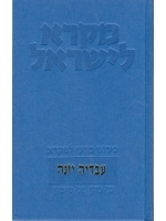 Mikra Leyisrael - A Biblical Commentary for Israel, OBADIAH-JONAH (Hebrew)