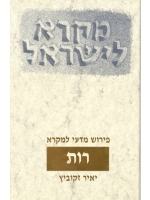 Mikra Leyisrael - A Biblical Commentary for Israel, Ruth (Hebrew)