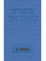 Mikra Leyisrael - A Biblical Commentary for Israel, SAMUEL I (Hebrew)
