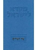 Mikra Leyisrael - A Biblical Commentary for Israel, Song of Songs (Hebrew)