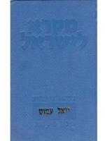 Mikra Leyisrael - A Biblical Commentary for Israel, Yoel, Amos (Hebrew)