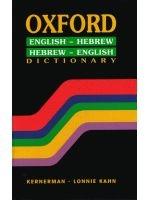 Oxford English Hebrew  Hebrew-English Dictionary
