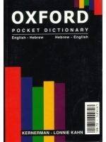 Oxford English - Hebrew  Hebrew-English Dictionary