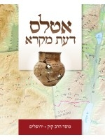 Atlas Daat Mikra (Hebrew)
