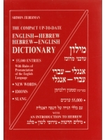 The Compact Up-to-Date Hebrew-English English Hebrew Dictionary