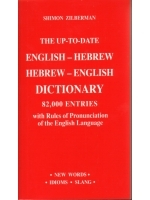 The Up-to-Date Hebrew-English English Hebrew Dictionary