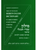 The Up-To-Date Hebrew-English Dictionary