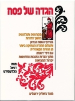 The Goldschmidt Passover Haggadah (Hebrew)