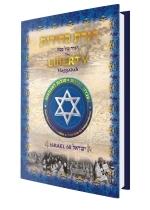 The Liberty Haggadah