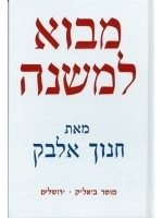 Introduction To The Mishna (Hebrew)